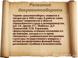 Термин «документооборот» появился в литературе в 1920-е годы. В работах таких кр