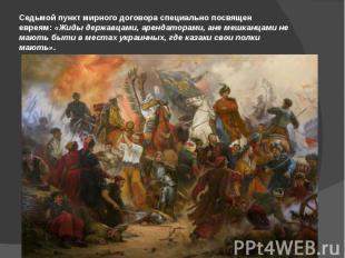 Седьмой пункт мирного договора специально посвящен евреям:«Жиды державцами