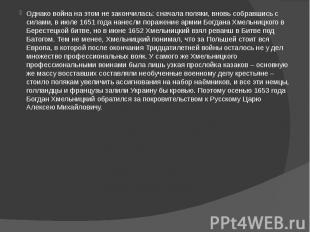 Однако война на этом не закончилась: сначала поляки, вновь собравшись с силами,