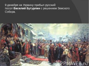 9 декабря на Украину прибыл русский посолВасилий Бутурлинс решением
