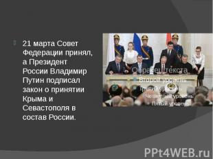 21 марта Совет Федерации принял, а Президент России Владимир Путин подписал зако