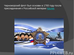 Черноморский флот был основан в 1783 году после присоединения к Российской импер