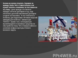 Более не нужно платить Украине за аренду базы ЧФ в Севастополе и не нужно платит