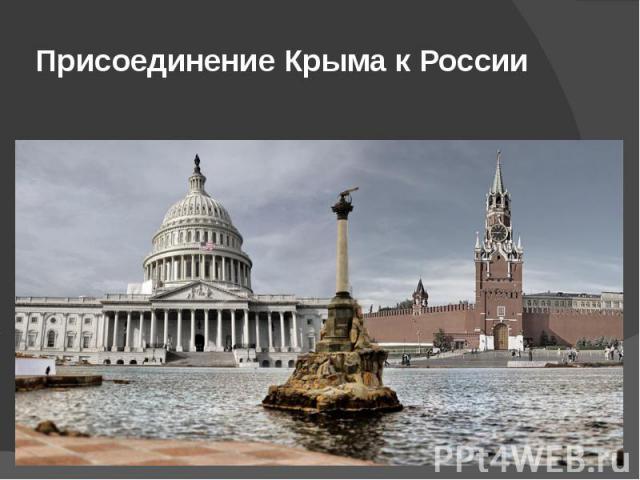 Присоединение Крыма к России
