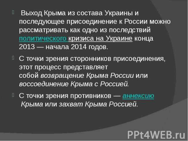 Выход Крыма из состава Украины и последующее присоединение к России можно рассматривать как одно из последствий политического кризиса на Украинеконца 2013— начала 2014годов. Выход Крыма из состава Украины и последующее присоединени…