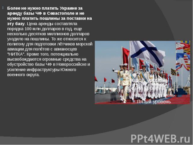 Более не нужно платить Украине за аренду базы ЧФ в Севастополе и не нужно платить пошлины за поставки на эту базу. Цена аренды составляла порядка 100млн долларов в год, еще несколько десятков миллионов долларов уходило на пошлины. То же относи…