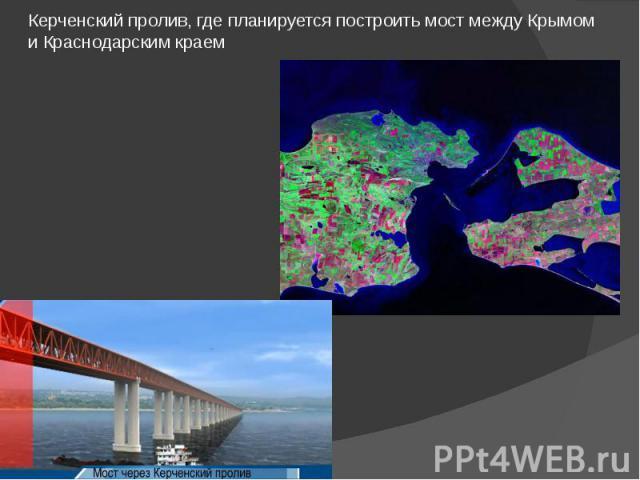Керченский пролив, где планируется построить мост между Крымом и Краснодарским краем