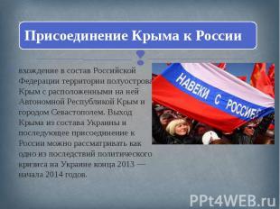 вхождение в состав Российской Федерации территории полуострова Крым с расположен