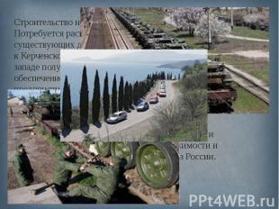 Строительство новых железных и шоссейных дорог. Потребуется расширение и модерни