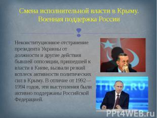 Смена исполнительной власти в Крыму. Военная поддержка России Неконституционное