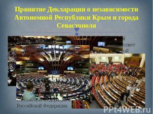 Принятие Декларации о независимости Автономной Республики Крым и города Севастоп