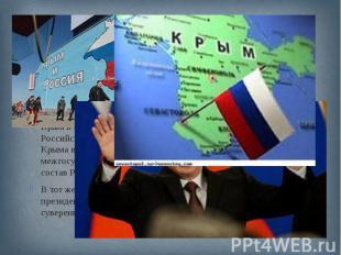 Республика Крым Республика Крым в лице своего высшего органа власти — Государств