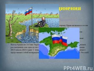 Процесс присоединения 2 апреля Владимир Путин подписал указ, согласно которому К
