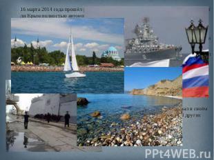 16 марта 2014 года прошёл референдум, на котором крымский народ выбрал, будет ли