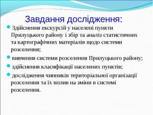Здійснення екскурсій у населені пункти Прилуцького району і збір та аналіз стати