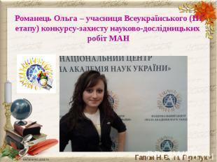 Романець Ольга – учасниця Всеукраїнського (ІІІ етапу) конкурсу-захисту науково-д