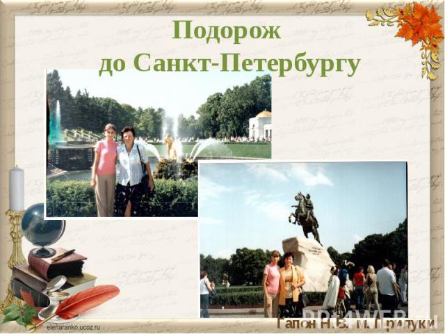 Подорож до Санкт-Петербургу