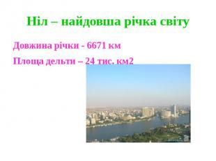 Ніл – найдовша річка світуДовжина річки - 6671 кмПлоща дельти – 24 тис. км2
