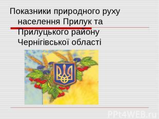 Показники природного руху населення Прилук та Прилуцького району Чернігівської о