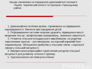 Заходи спрямовані на покращення демографічної ситуації в Україні, Чернігівській