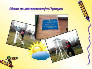 Візит на метеостанцію ПрилукиВізит на метеостанцію Прилуки