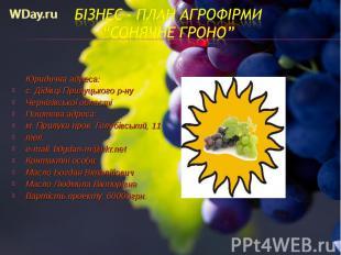 Юридична адреса:Юридична адреса:с. Дідівці Прилуцького р-нуЧернігівс