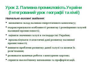 Урок 2. Паливна промисловість України (Інтегрований урок географії та хімії)Навч
