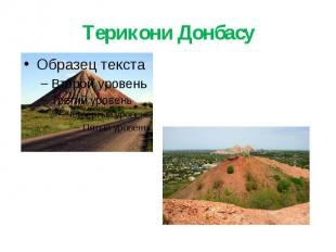 Терикони Донбасу