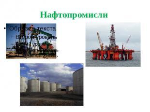 Нафтопромисли