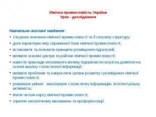 Хімічна промисловість УкраїниУрок - дослідженняНавчально-виховні завдання :з'ясу