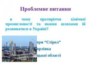 Проблемне питанняв чому протиріччя хімічної промисловості та якими шляхами їй ро
