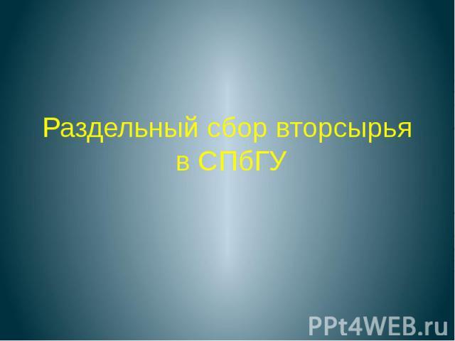 Раздельный сбор вторсырья в СПбГУ