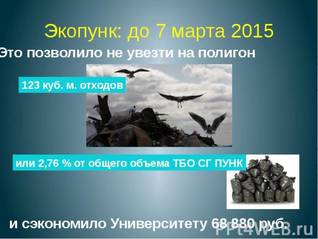 Экопунк: до 7 марта 2015