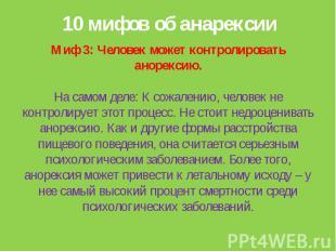 10 мифов об анарексииМиф 3: Человек может контролировать анорексию.На самом деле