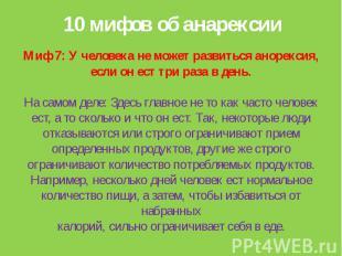 10 мифов об анарексииМиф 7: У человека не может развиться анорексия, если он ест