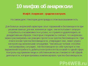 10 мифов об анарексииМиф 9: Анорексия - средство контроля.На самом деле: Некотор