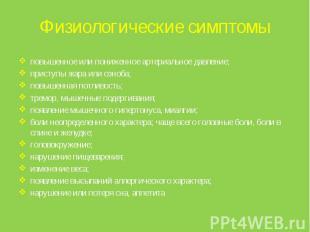 Физиологические симптомыповышенное или пониженное артериальное давление;приступы