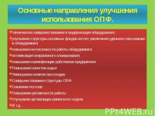 Основные направления улучшения использования ОПФ.техническое совершенствование и