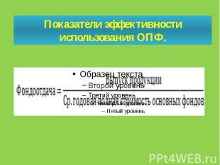 Показатели эффективности использования ОПФ.