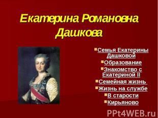 Екатерина Романовна Дашкова Семья Екатерины Дашковой Образование Знакомство с Ек