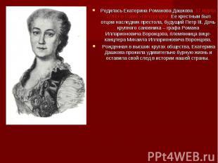 Родилась Екатерина Романова Дашкова 17 марта 1744 г в Санкт –Петербурге. Ее крес