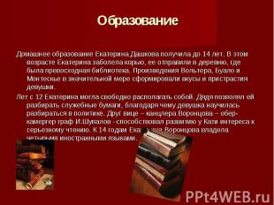 Образование Домашнее образование Екатерина Дашкова получила до 14 лет. В этом во