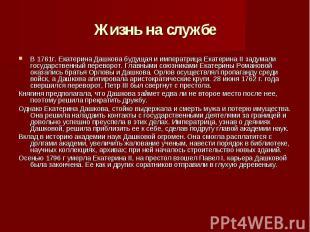 Жизнь на службе В 1761г. Екатерина Дашкова будущая и императрица Екатерина II за