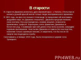 В старости В старости Дашкова увлеклась дрессировкой крыс. « Начать с Вольтера и