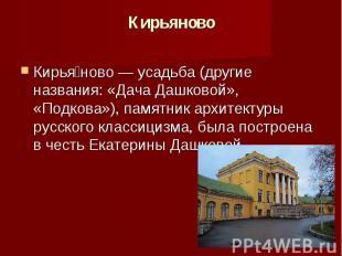 Кирьяново Кирья ново — усадьба (другие названия: «Дача Дашковой», «Подкова»), па