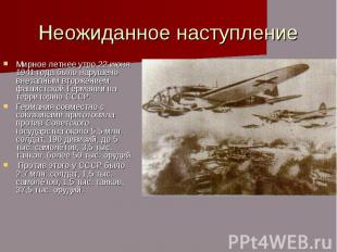 Неожиданное наступление Мирное летнее утро 22 июня 1941 года было нарушено внеза