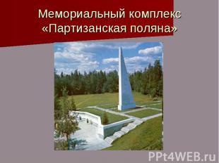 Мемориальный комплекс «Партизанская поляна»
