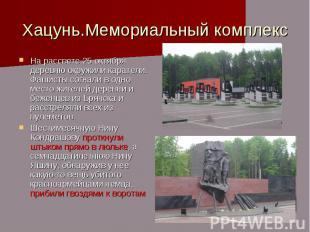 Хацунь.Мемориальный комплекс На рассвете 25 октября деревню окружили каратели. Ф