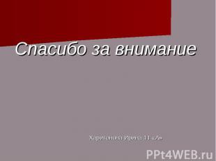 Спасибо за внимание Спасибо за внимание Харитонова Ирина 11 «А»