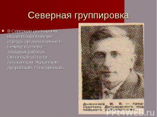 Северная группировка В Северную группировку входили партизанские отряды, организ